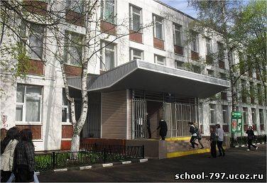 797 школа